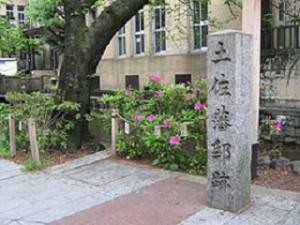 京都 土佐藩邸跡