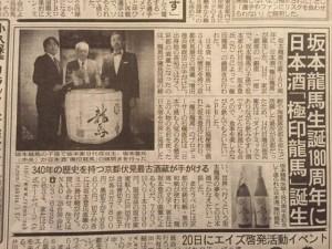 日刊スポーツ新聞
