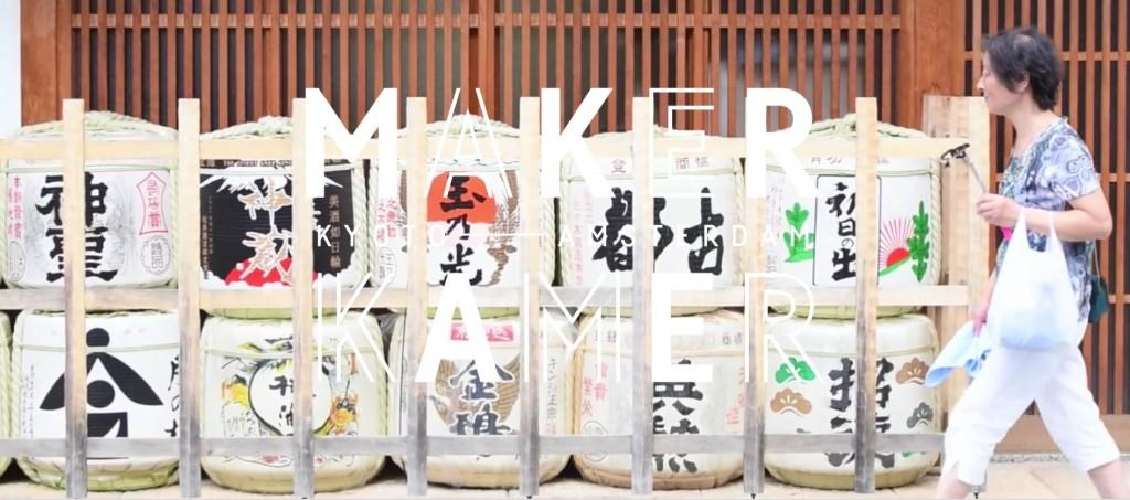 maker-kamer